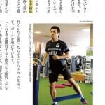 体幹トレーニングをする長友選手