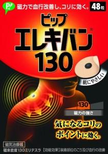ピップエレキバン130
