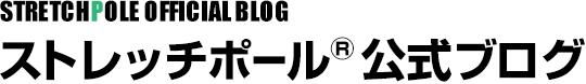 ストレッチポール公式ブログ