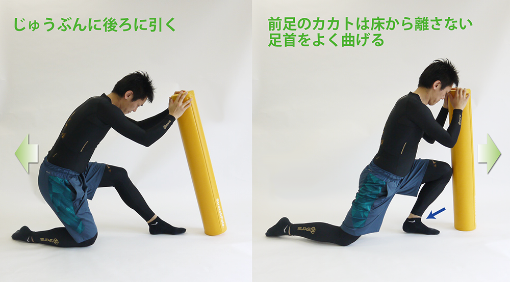 足首の可動性向上