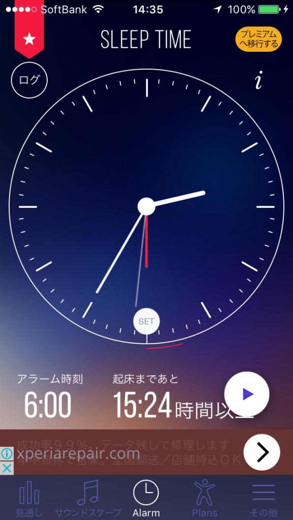 大きい時計がベッドでも見やすい(iPhone版)